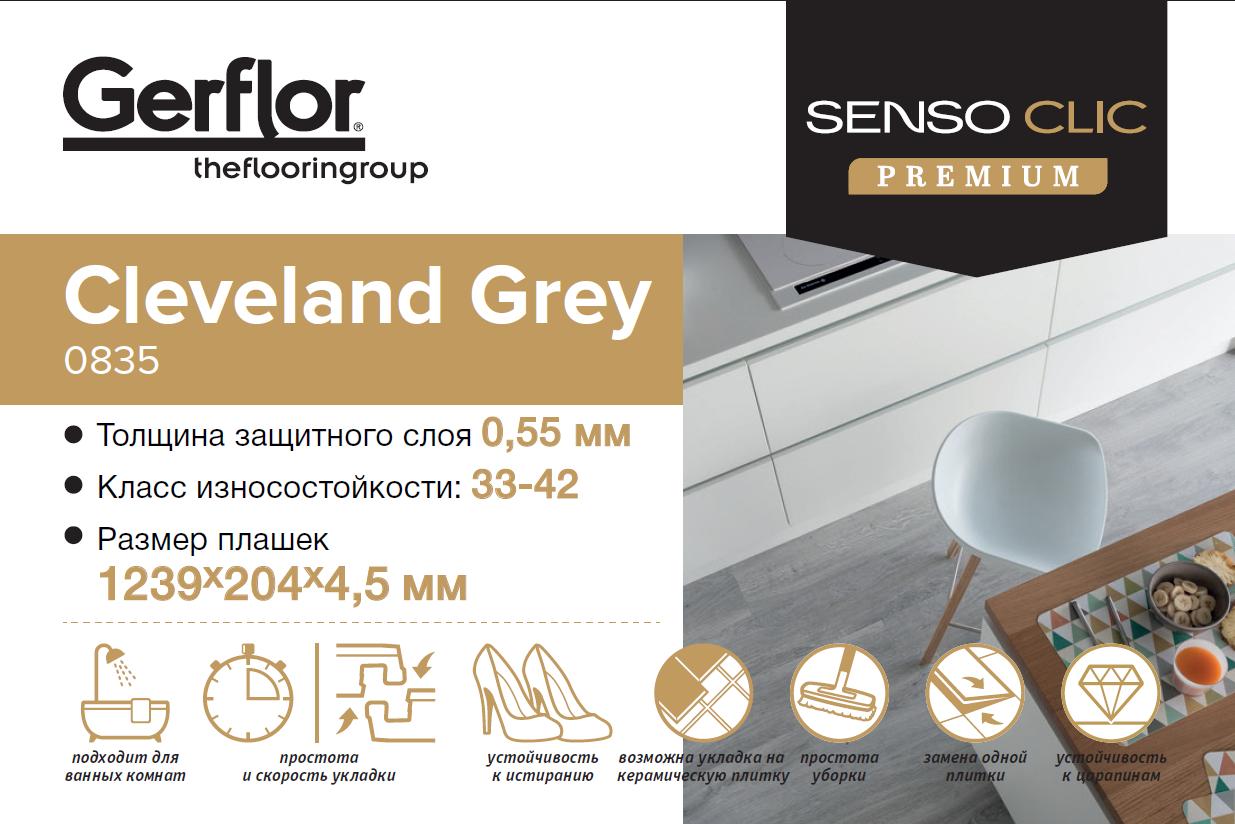 Виниловый ламинат Gerflor Senso Premium Clic Cleveland Grey