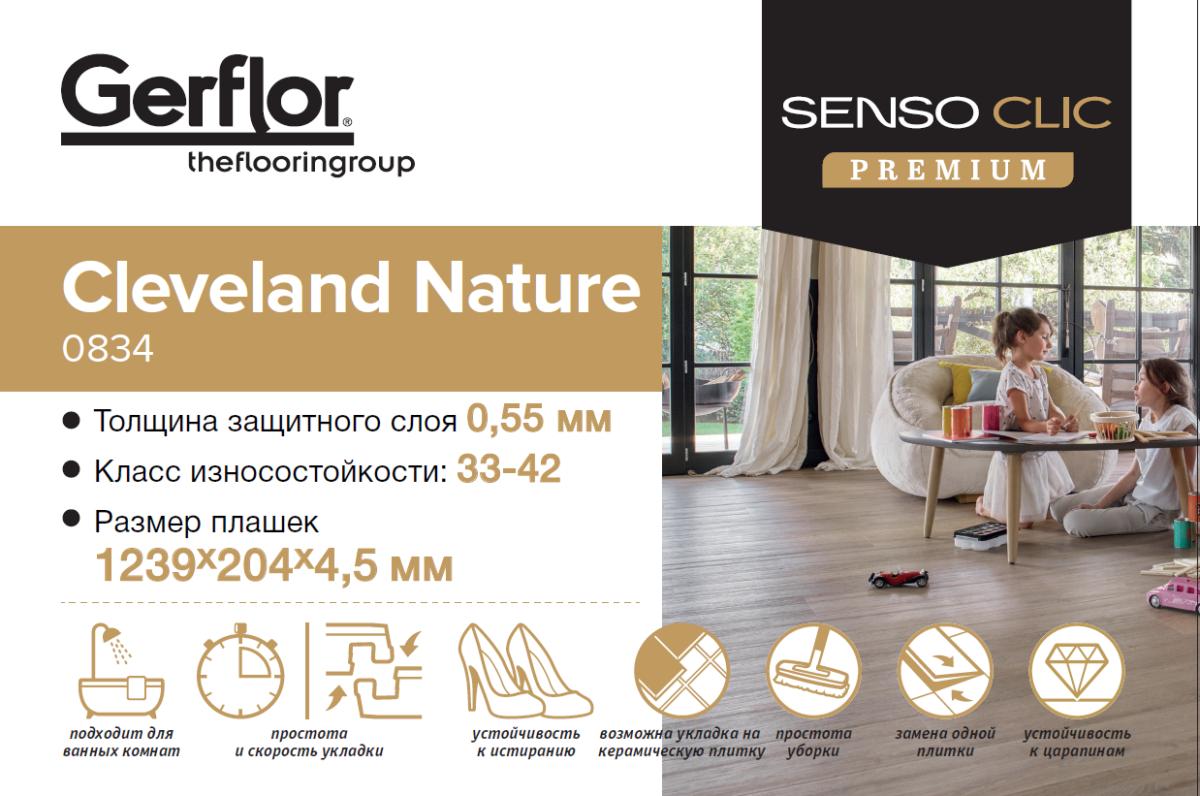 Виниловый ламинат Gerflor Senso Premium Clic Cleveland Nature